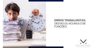 Principais erros trabalhistas que podem afetar sua empresa: Desvio ou acúmulo de função